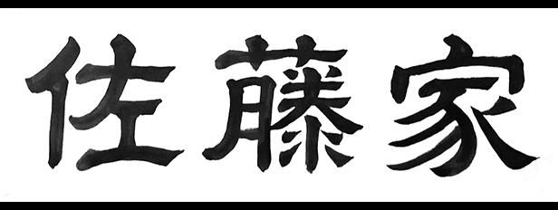 横書き 規定の書体