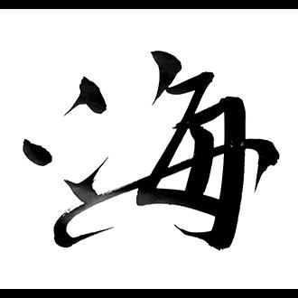 一文字 書家によるオーダー文字(+1,5000円)