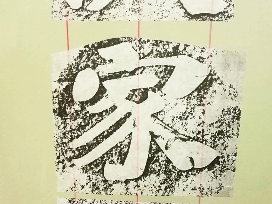 彫刻する文字・図柄を貼る