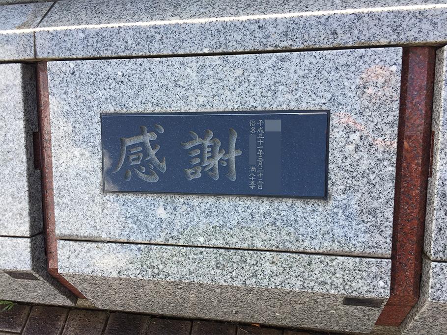 川崎市 A様 2019年5月 早野聖地公園集合墓所 納骨式
